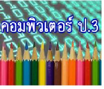 คอมพิวเตอร์ ป.3