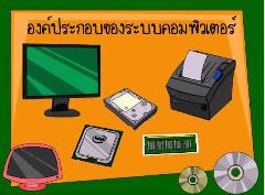 คอมพิวเตอร์ ป.2