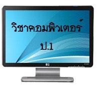 คอมพิวเตอร์ ป.1