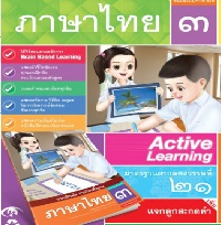 ภาษาไทย ป.3