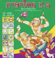 ภาษาไทย ป.6