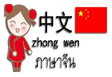 ภาษาจีน ป.4
