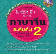 ภาษาจีน ป.2